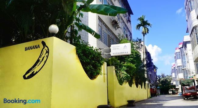 Haikou Banana Hostel - Haikou - Building
