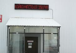 Hostel Polarnik - ซูร์กุต - วิวภายนอก
