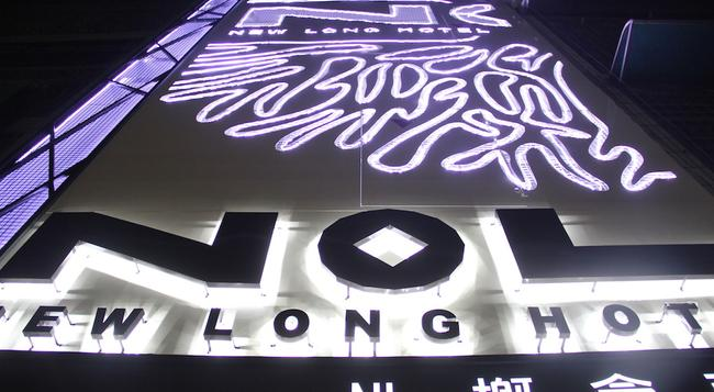 NL Concept Hotel - Kaohsiung - Building