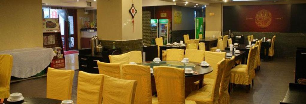 Greentree Inn Nanjing Yudaojie Hotel - Nanjing - Restaurant