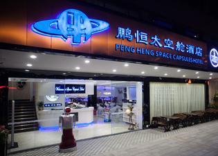 Shenzhen Pengheng Capsule Hotel