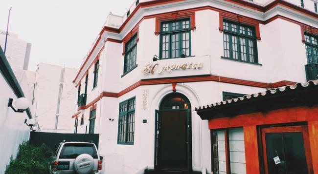 Hostal El Monarca - Lima - Outdoor view
