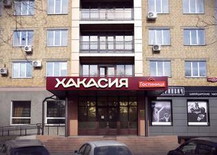 Hotel Khakasia