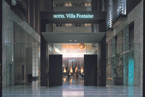 โรงแรมวิลลา ฟอนแทน โตเกียว-ชิโอโดเมะ - โตเกียว - อาคาร