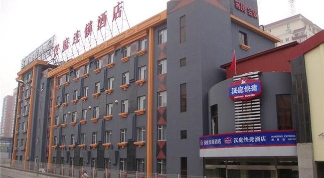 Hanting Express - Beijing - Building