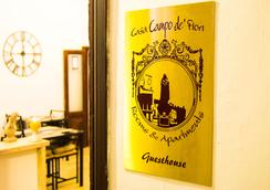 Casa Campo de' Fiori - โรม - ล็อบบี้