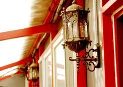 The Classic Courtyard - ปักกิ่ง - วิวภายนอก